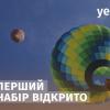 Триває прийом заявок на участь у безкоштовній інкубаційній програмі YEP incubators