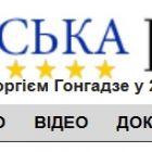 Українську правду зламали, новини перемістили в Твітер та Facebook (оновлено – вже працює)