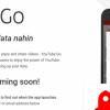 YouTube відкрив реєстрацію на тестування нового додатку для офлайн-перегляду відео