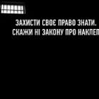 Українські інтернет-видання проводять спільну акцію протесту щодо закону про наклеп