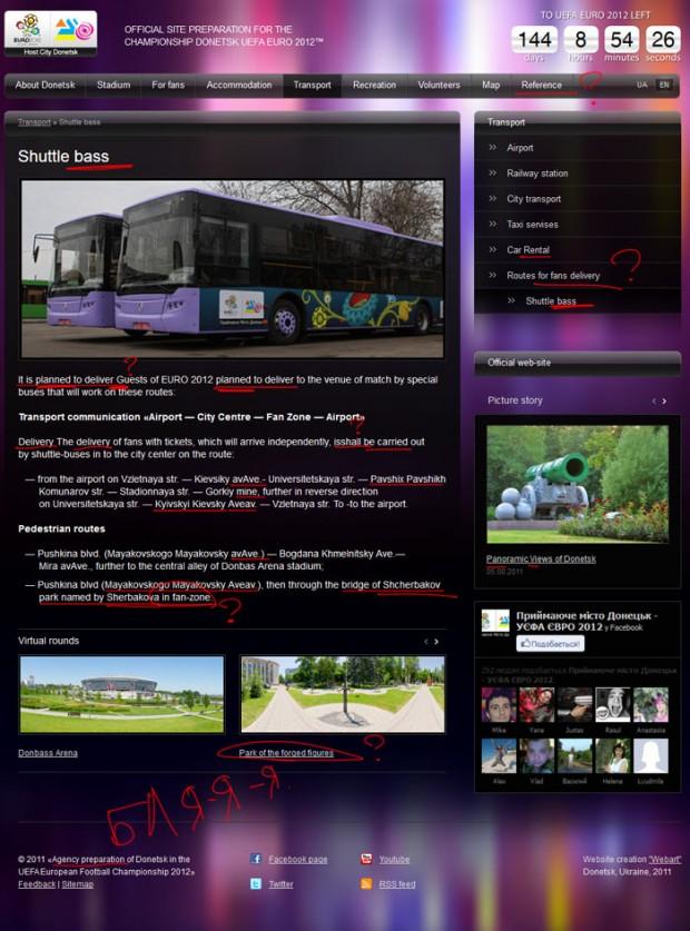 Сайти до Євро 2012 по донецьки: Mayakovskogo Mayakovsky avAve