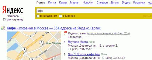 Яндекс визначатиме місцеположення відвідувачів через wi fi