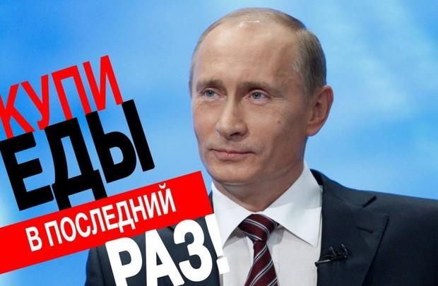 Як інтернет жартує з приводу заборони Росією на ввезення імпортних продуктів