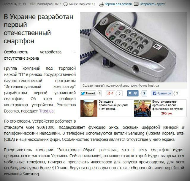 Українські ЗМІ масово поширюють новину 10 річної давнини про «перший український смартфон»