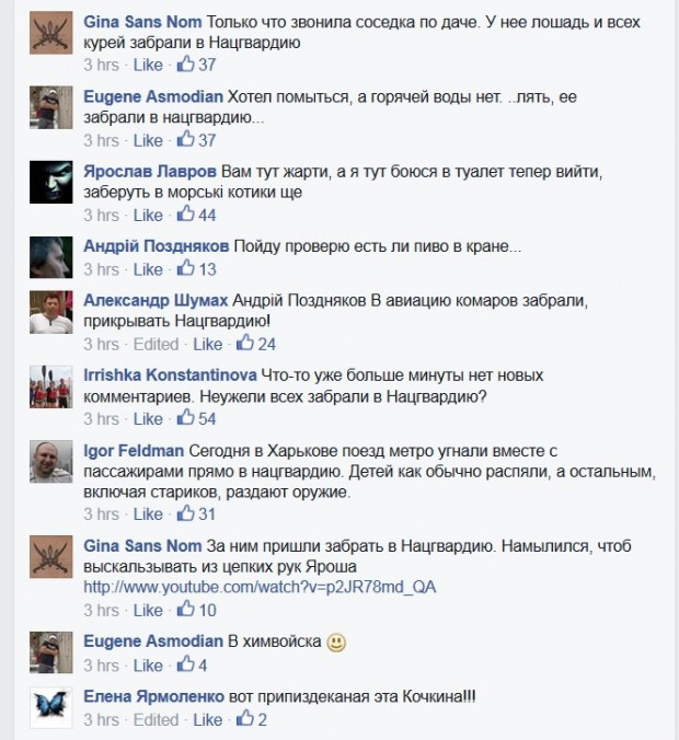 Український нещадний тролінг або про те, як «снимают с поездов ребят и отправляют в нацгвардию»