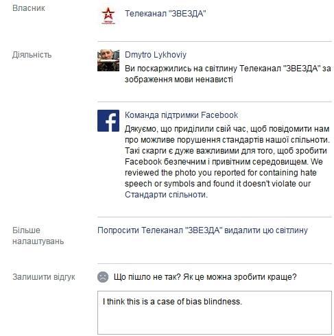 Facebook вважає расистські висловлювання щодо Обами нормальними, головне аби росіян не ображали