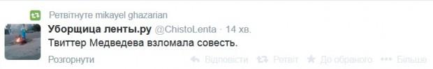 Як в Твітері відреагували на злам екаунта Медведева