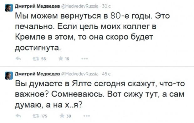 Медведев в Твітері повідомив, що йде у відставку і почав матюкатись