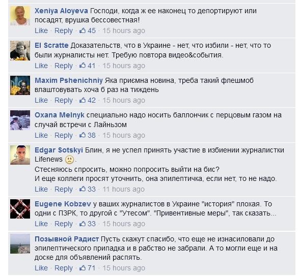 Як українці затролили LifeNews або Если бы журналист Геббельс приехал в Москву в 1943 году