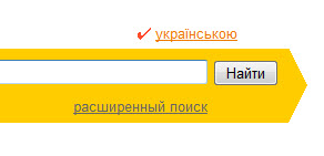 Яндекс заговорив українською