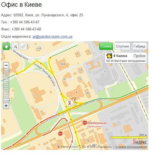 Яндекс ділиться пробками