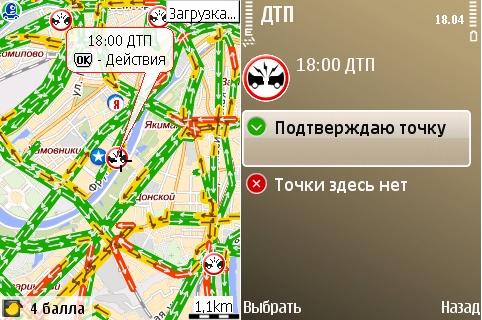 Яндекс дозволив редагувати точки на мобільних картах