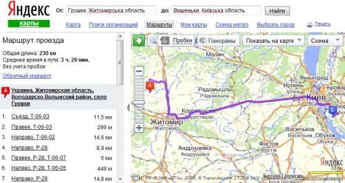 Яндекс підписав все українською мовою