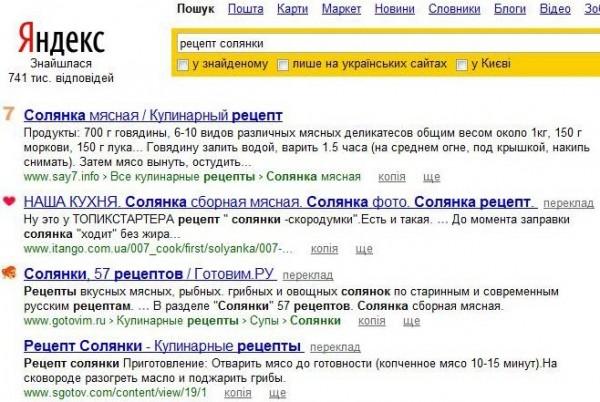 Яндекс перекладатиме результати пошуку українською мовою (оновлено)