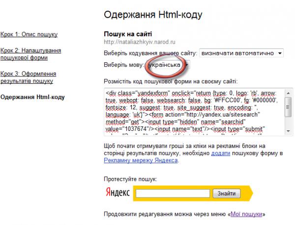 Яндекс переклав сервіс пошуку по сайтах українською мовою
