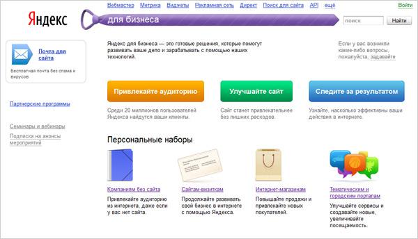 Дайджест: Яндекс для бізнесу, кнопка LinkedIn, День інтернет реклами у Києві