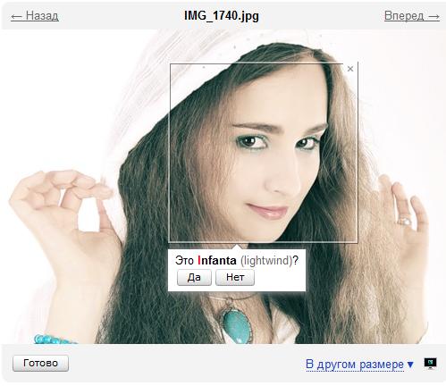 Яндекс.Фотки розпізнаватимуть обличчя