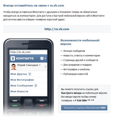 ВКонтакте просуває мобільну версію сайту з динамічним паролем