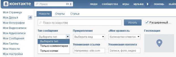 ВКонтакте запустила розширений пошук у стрічці новин