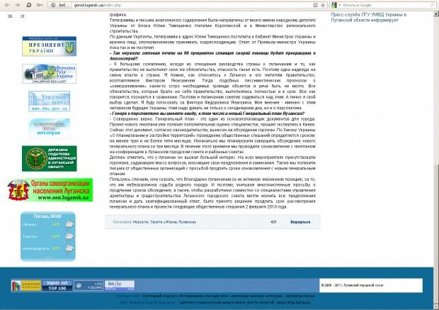 Сайт Луганської міськради торгував лінками на біржі Sape