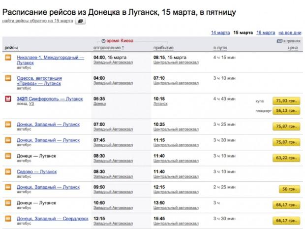 Квиток на автобус тепер можна купити на Яндекс.Розкладах