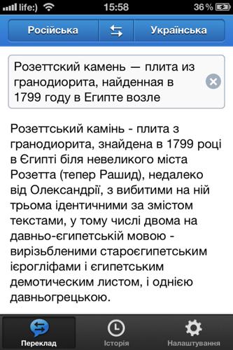 Вийшов Яндекс.Переклад для iPhone