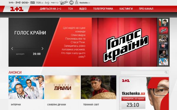 Дайджест: Bigmir запустив авторизацію через Вконтакте, 1+1 оновив сайт, 150 млн пристроїв на Android