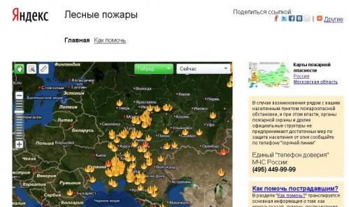 Яндекс показав лісові пожежі на своїх картах