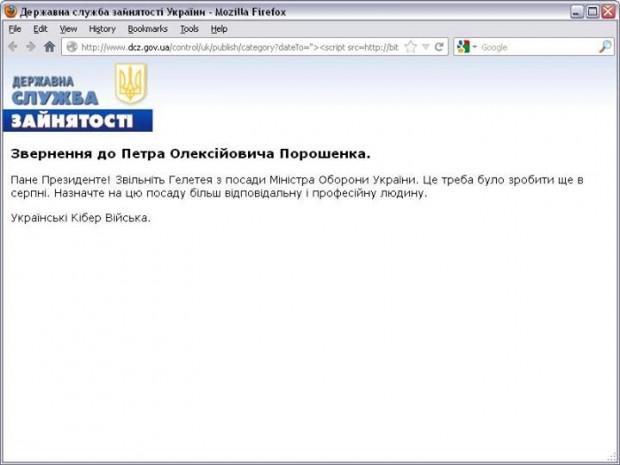 Українські кібер війська звернулися до Петра Порошенка