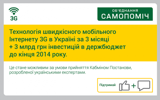 Мер Львова Андрій Садовий вирішив взятися за розвиток 3G в Україні