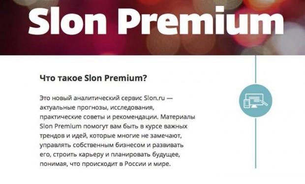 Slon.ru стане частково платним