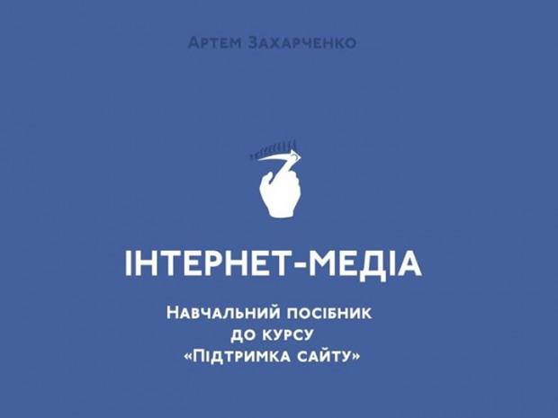 В Україні випустили перший навчальний посібник з інтернет журналістики
