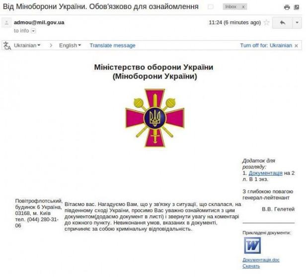 Хакери розіслали листи з вірусом від імені Міністерства оборони України