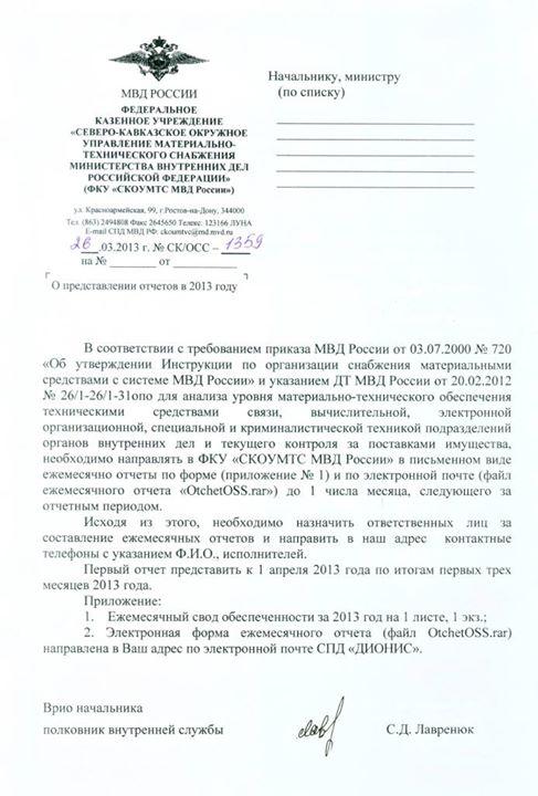 Українські кібервійська захопили сервер МВС Росії і виклали документи в інтернет