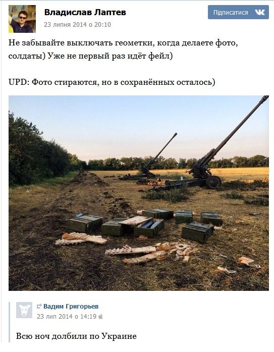 Як незнання основ геолокації допомагає російським військовим боротись проти брехні російської влади