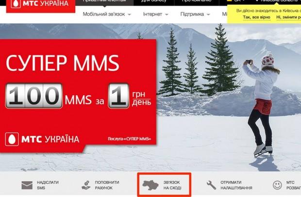 На сайті МТС знайшли карту України без Криму