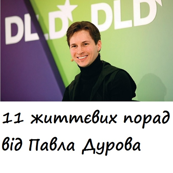 11 життєвих порад від Павла Дурова