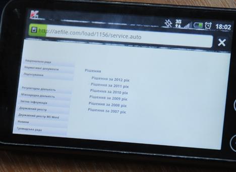 Сайт Нацради з питань телебачення і радіомовлення заражає трояном пристрої на Android