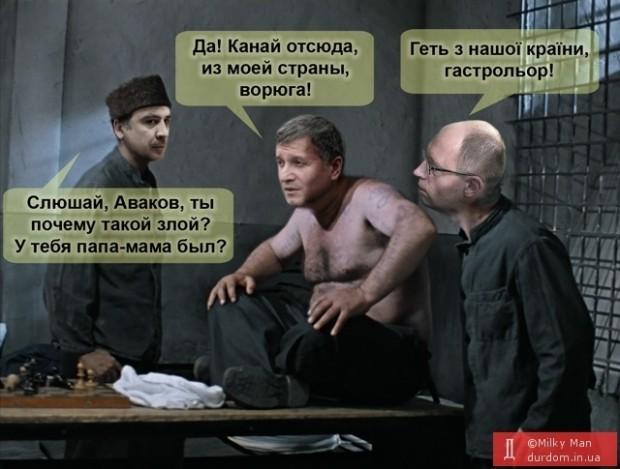 Українці глузують в соцмережах через відео конфлікту Авакова та Саакашвіллі (меми, кауби та фотожаби)