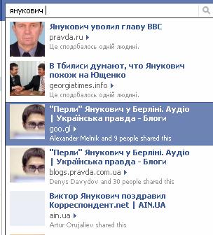 Facebook тестує соціальний пошук