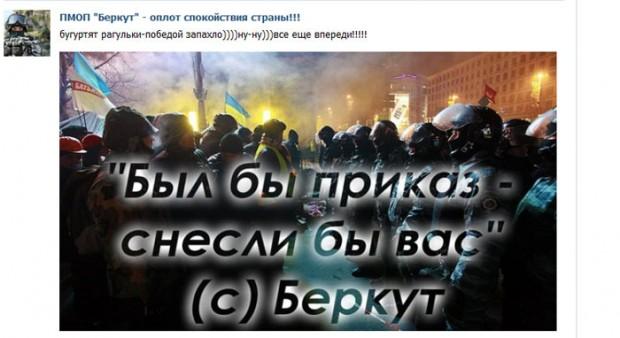 Беркут.net   про що пишуть в мережі бійці Берукта та ВВ