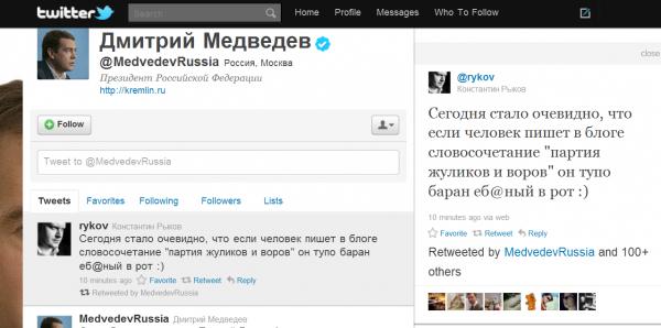 У Мєдвєдєва заявляють, що це не він назвав росіян в твітері «тупими баранами еб@ными в рот»