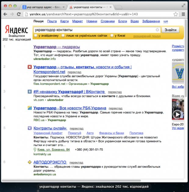 Оптимізатор вивів фальшивий сайт Укравтодору в топ пошукової видачі