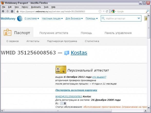 Українські хакери заблокували понад мільйон доларів на рахунках бойовиків