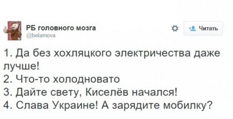 «Путин, введи ток»: українці тролять про відключення електрики в Криму