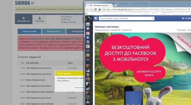 Українські бренди активно накручують лайки у Facebook через спеціалізовані біржі