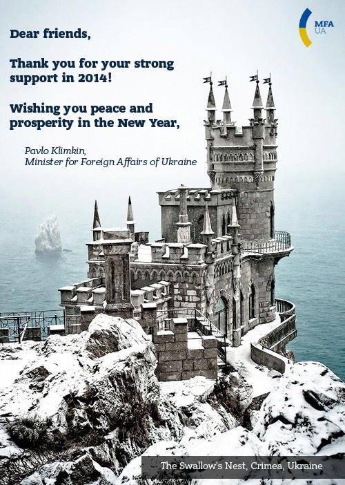 МЗС затролило Росію новорічними листівками з Кримом