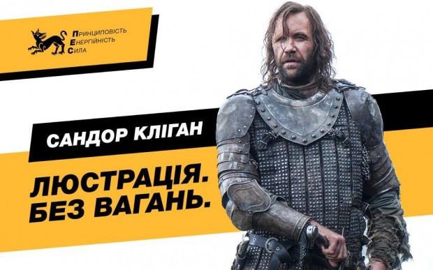 Пародія на політичну рекламу, стилізована під серіал «Ігри престолів», стала хітом Facebook