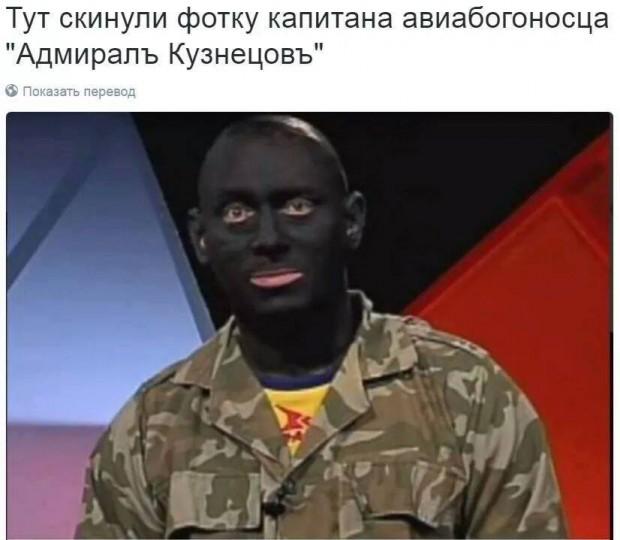 Користувачі інтернету в багатьох країнах глузують над російським авіаносцем «Адмірал Кузнєцов»