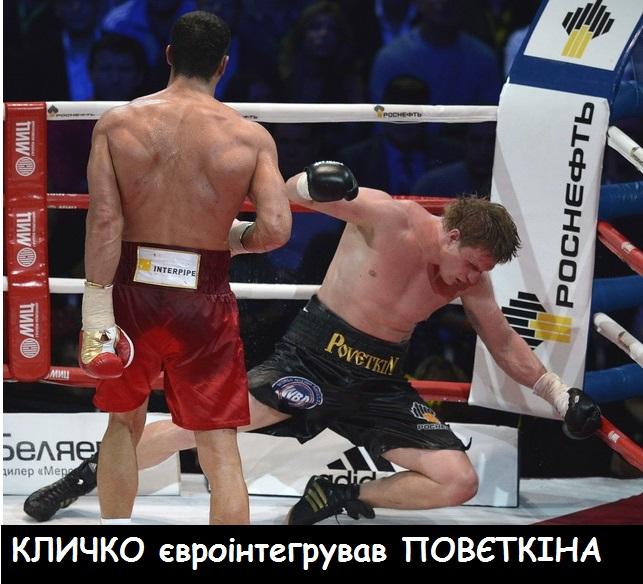 Бій Кличка проти Повєткіна (фотожаби)